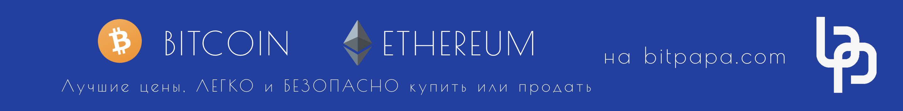 купить или продать биткоин