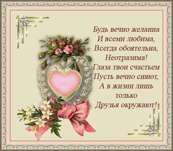 Поздравление с днем вечной любви