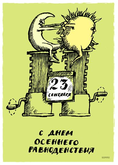 День осеннего равноденствия открытки, рисования