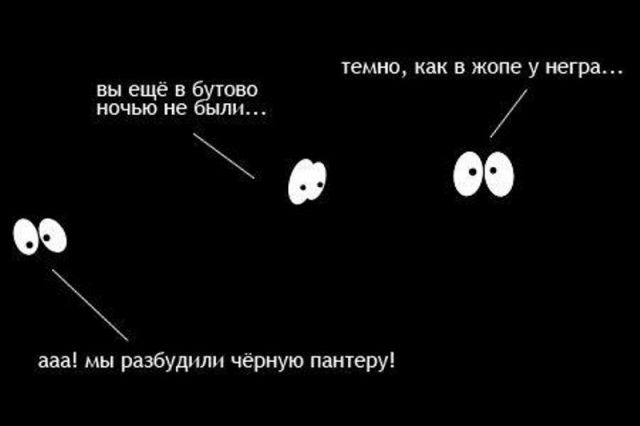 Прикольные картинки про темноту