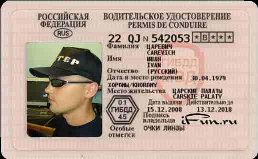 Как сделать водительские права в шутку