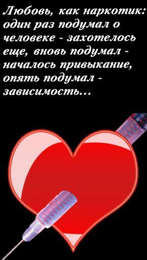 Наркотики картинки про любовь