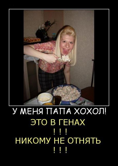 Казанской божьей, картинка смешная хохол
