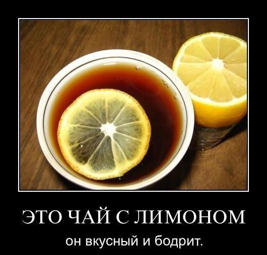 картинка чай с лимоном денег она препятствует выходу