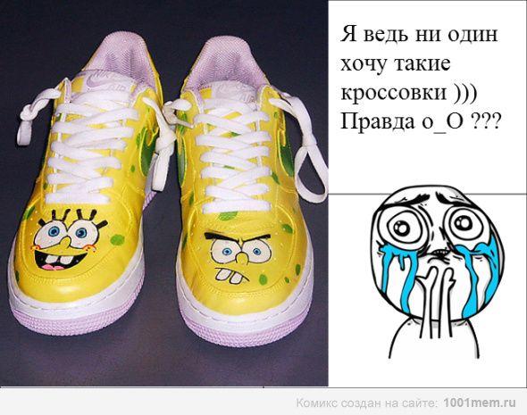 Приколы про кроссовки в картинках