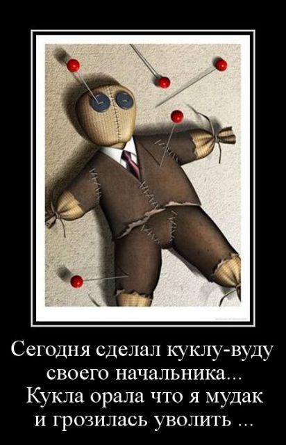 хочу кукла вуду демотиватор находится
