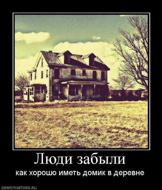 Картинки с надписями со смыслом и смешные про деревню, для