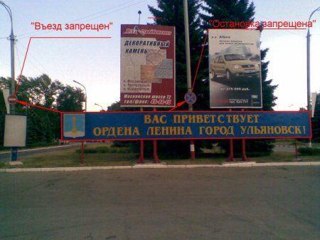 Картинки ульяновск приколы