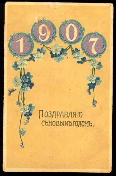 Открытки надписью, открытки 100 лет назад