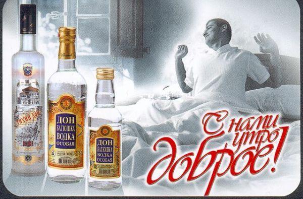 Смс поздравления алкоголику