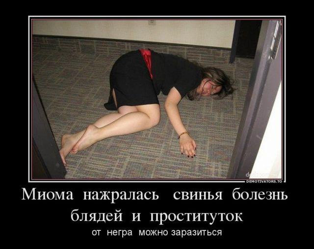 проститутка вонючка