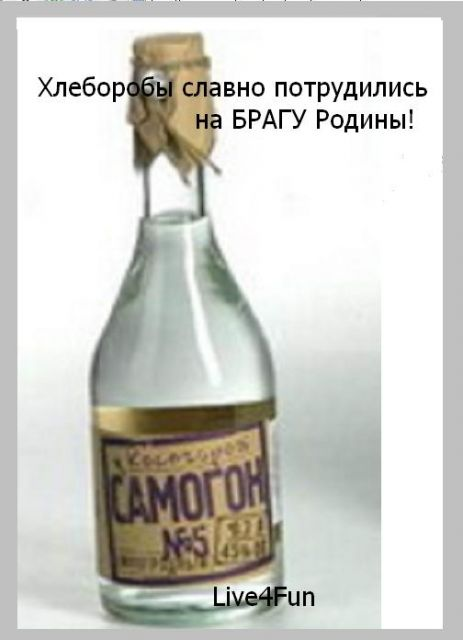 Урюпинский самогон картинки