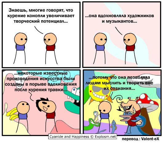 Марихуану комикс про волокон конопли переработка
