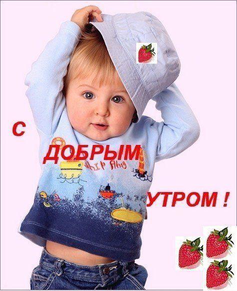 Картинки хорошего дня для детей, картинке