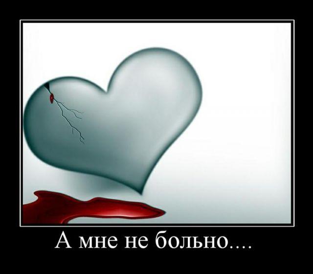 Картинки с надписью сердце разбито