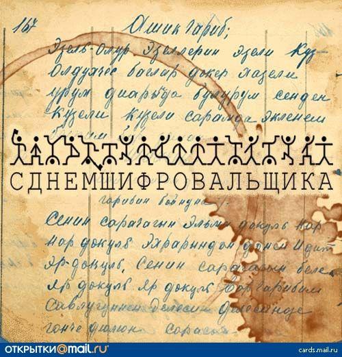 Картинка с днем шифровальщика, открытки