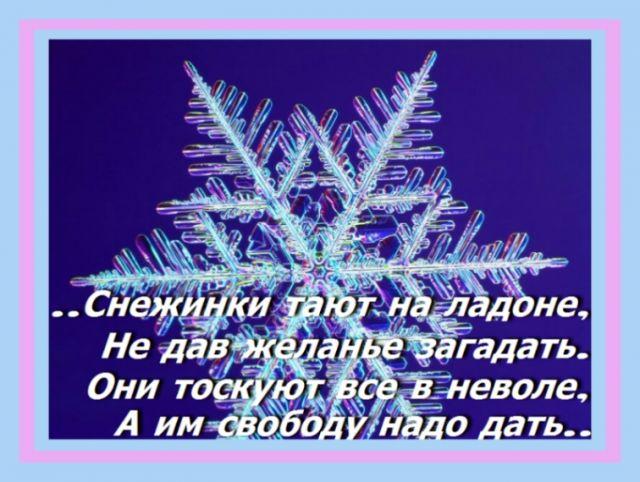 Стихи снежинкам на новый год