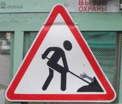 Шуточные дорожные знаки про секс