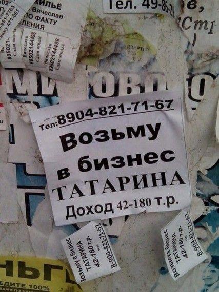 кратком стих про татарина смешной так
