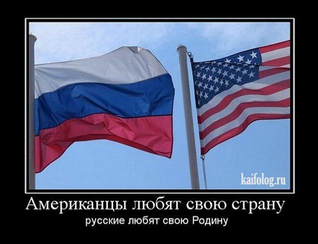 Карасс чем русские отличаются от американцев Montero базового среднего
