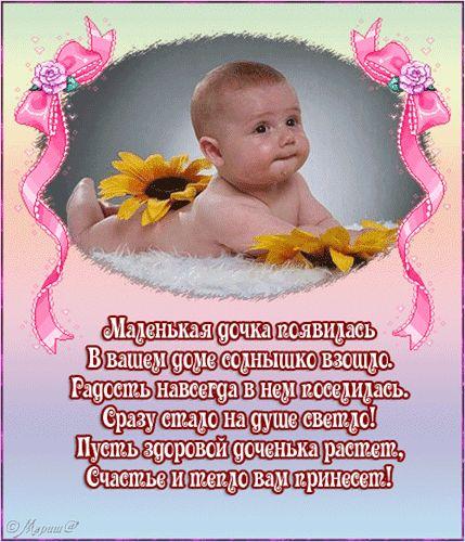 Поздравление маленькой девочке в прозе