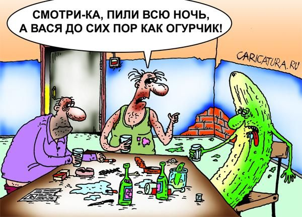 Анекдот Огурцы