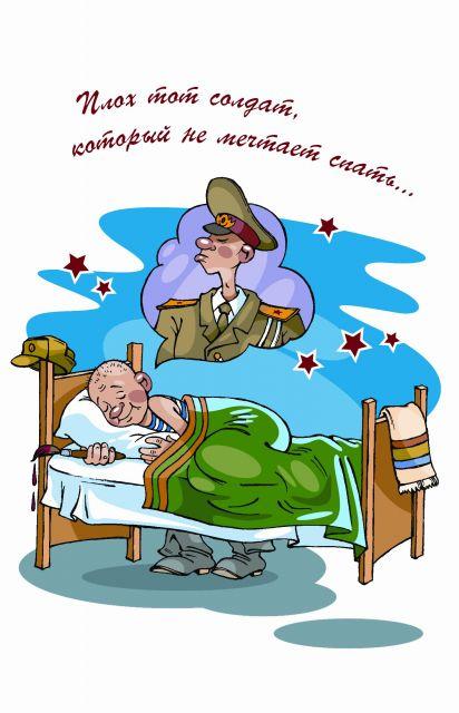 Прикольные поздравления военнослужащим