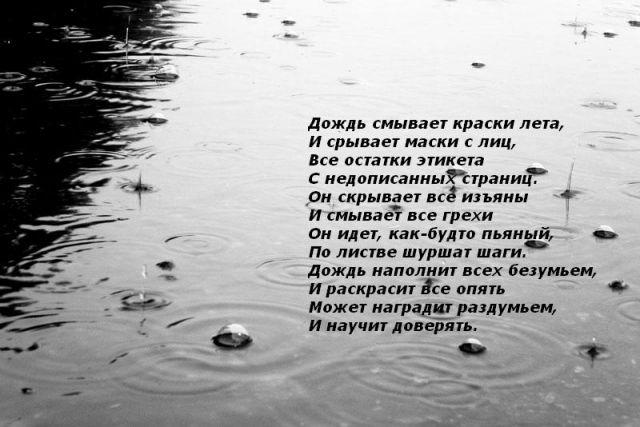 Стих дождь смывает всё