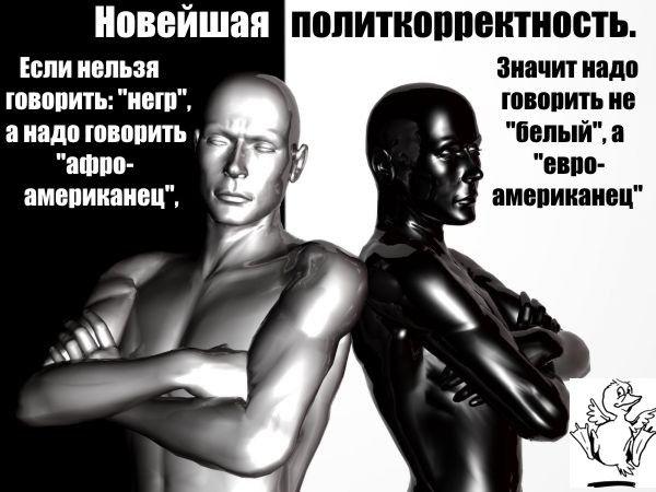 Image result for политкорректность