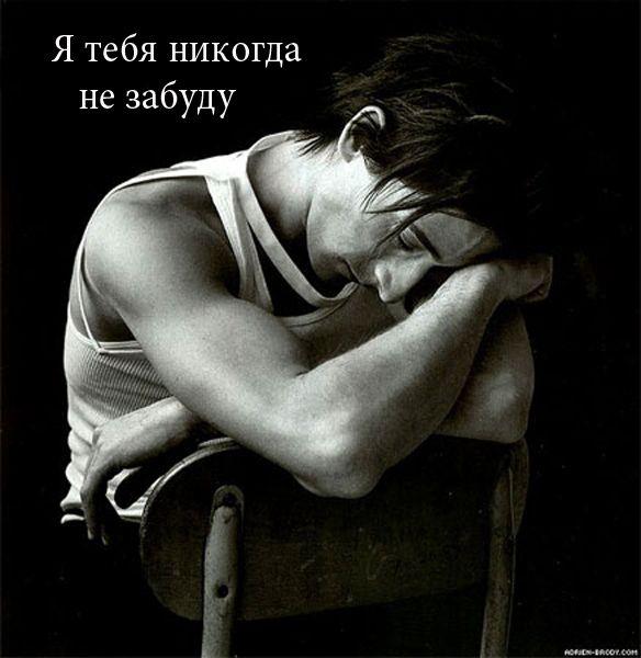 картинка я не забуду тебя никогда