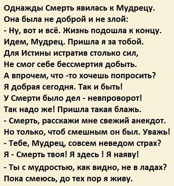 Анекдот Про Мудреца