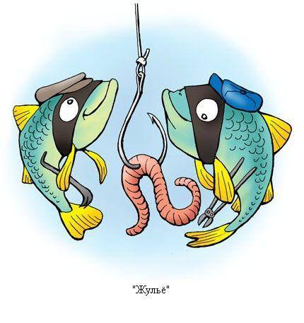 что думает рыба и рыбак