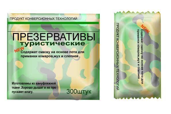 домашние фото где лежат презервативы