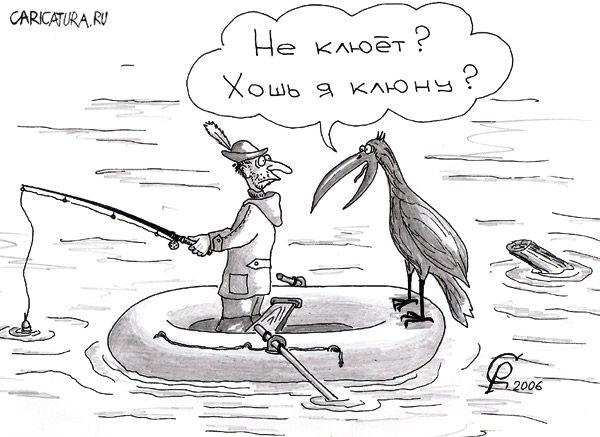 карикатура лови меня