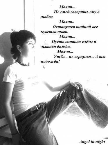 Стих о люблю не могу молчать