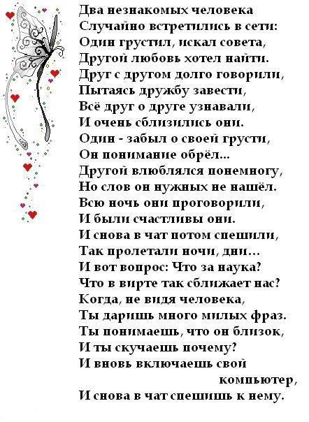Стих как встретились сердца