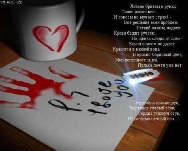 кровь из за любви картинки