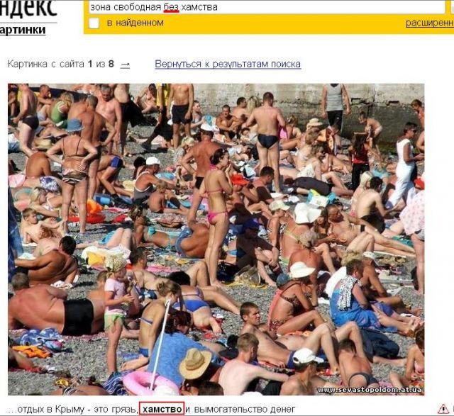 Забавные снимки с пляжей » Фото и видео приколы 59