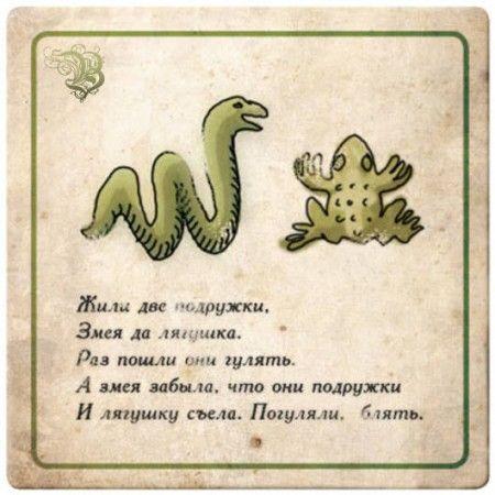 могут стих про змею и женщину счет того, что