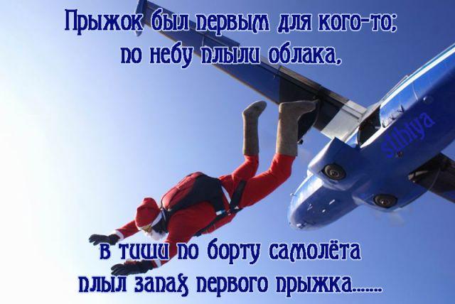 Поздравления с первым прыжком с парашютом 62
