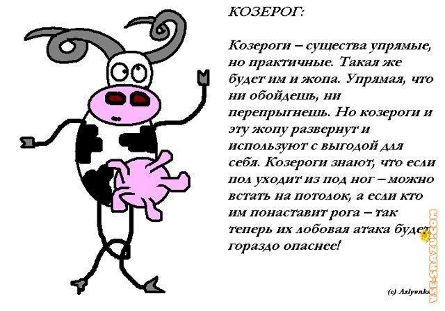 seksualniy-goroskop-dlya-zhenshin-streltsov