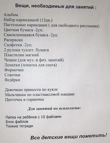 сделать список канцтоваров в садик Барабинске