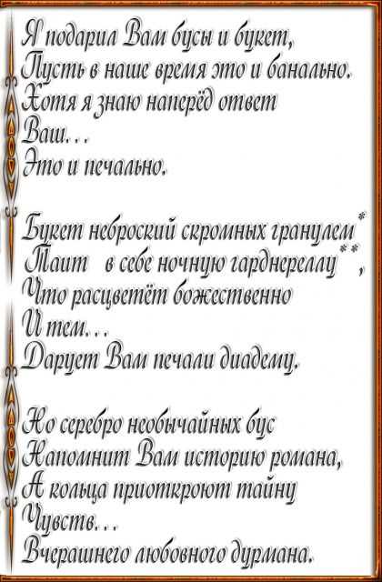 Смешные стихи про подарки 165