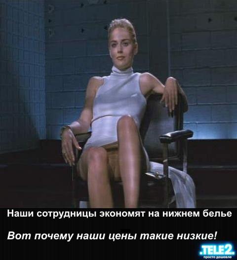 tele2 анекдоты