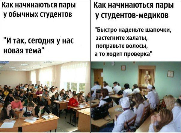 Поздравление медицинским студентам