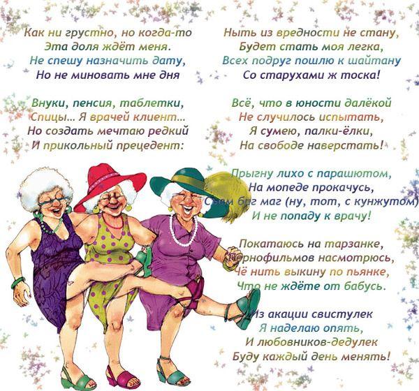 Весёлое поздравление с днём рождения бабушке