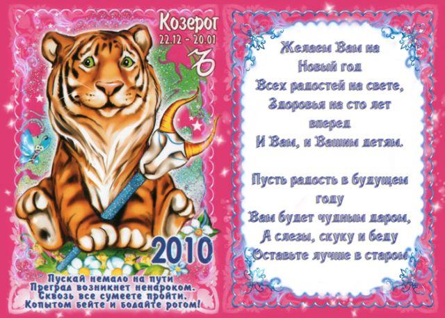 Поздравление на новый год с годом тигра