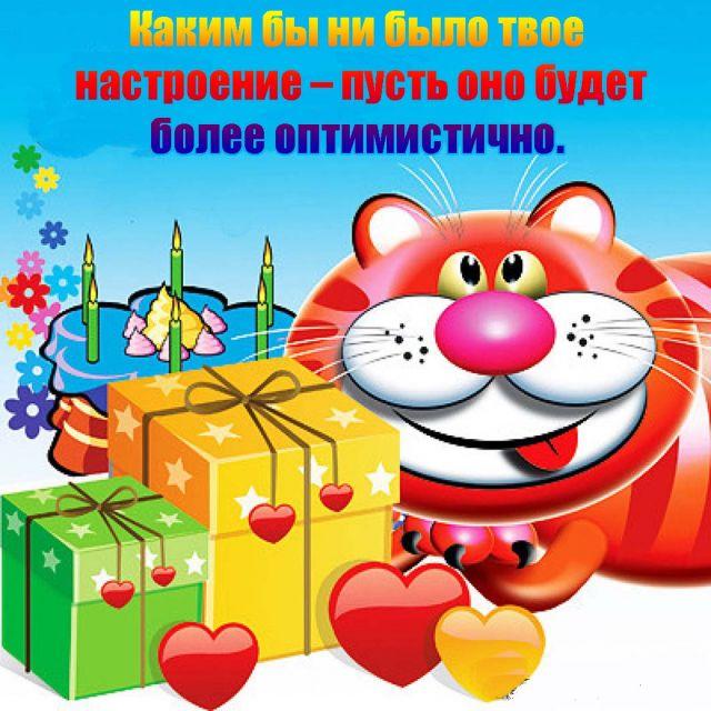 Поздравления с днем рожденияграфу картинки