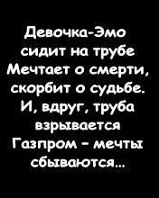 emo-huemo-goti-hueti-zavodi-stoyat-pizd