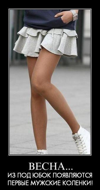 Юбки Короткие Приколы Доставка